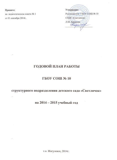 Годовой план на 2014-2015 год